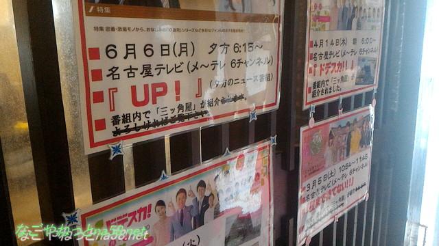 「三ッ角屋」愛知県あま市七宝町テレビ取材されました