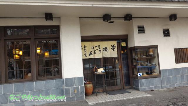 「めん処登起乃庵」(名古屋市天白区)の玄関の様子