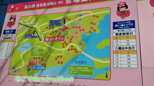佐布里池の梅林(愛知県知多市)案内版