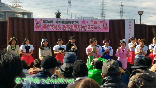 佐布里池の梅林(愛知県知多市)でイベント知多娘ステージ
