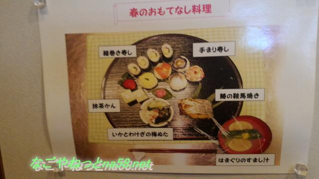 佐布里池の梅林(愛知県知多市)料理教室での春のおもてなし料理