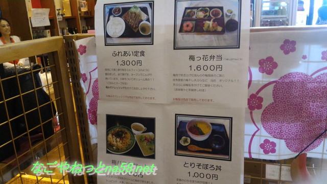 佐布里池の梅林(愛知県知多市)の施設内のレストランの定食