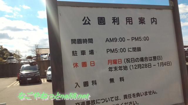 佐布里池の梅林(愛知県知多市)の駐車場の看板