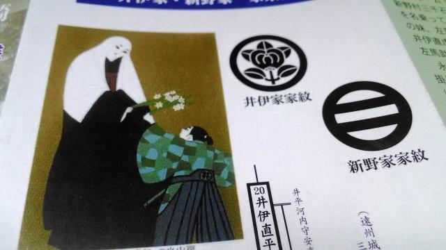 井伊直虎・井伊家の家紋