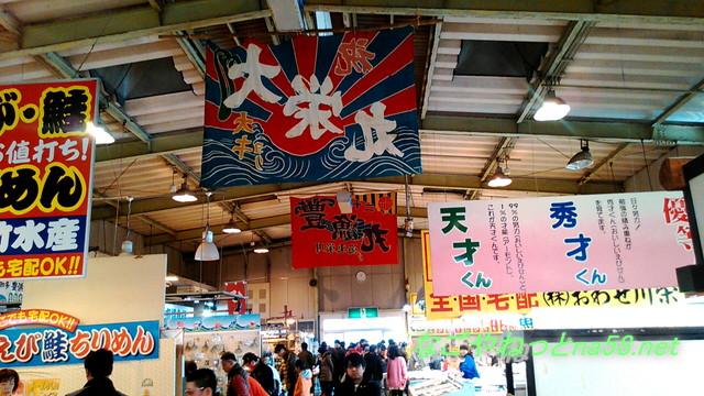 愛知県南知多豊浜「魚ひろば」天井の大漁旗がゆれ威勢のいい声が飛び交う