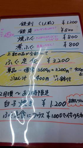 愛知県南知多豊浜の「魚ひろば」の市場食堂のメニュー