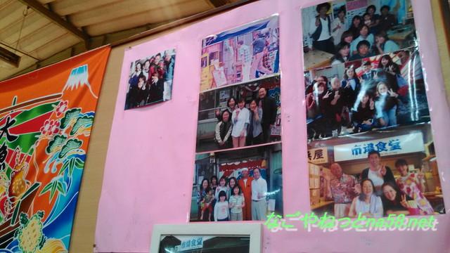 愛知県南知多豊浜の「魚ひろば」の市場食堂の有名人の写真