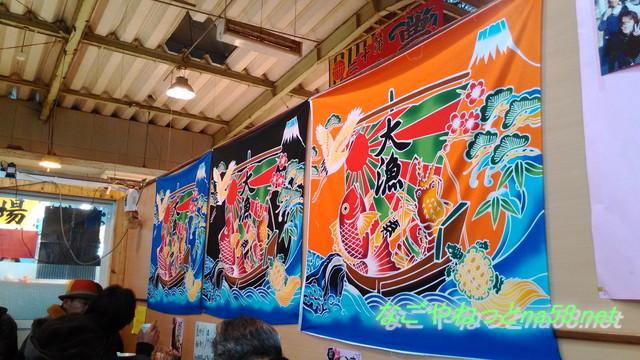愛知県南知多豊浜の「魚ひろば」の市場食堂の大漁旗