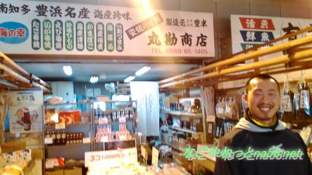 愛知県南知多豊浜「魚ひろば」威勢のいい丸勘商店若旦那