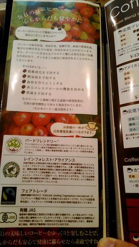 愛知県半田市博物館前の「有里珈琲館」のこだわりのメニュー
