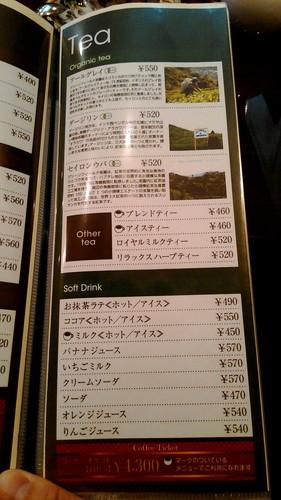 愛知県半田市博物館前の「有里珈琲館」のこだわりのメニュー紅茶