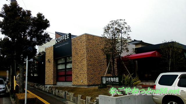 愛知県半田市博物館前の「有里珈琲館」の外観