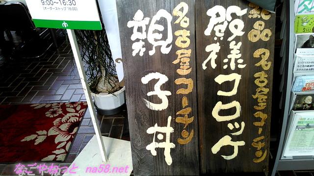 名古屋市農業センターでらファームのしだれ梅まつりで名古屋コーチンの料理が
