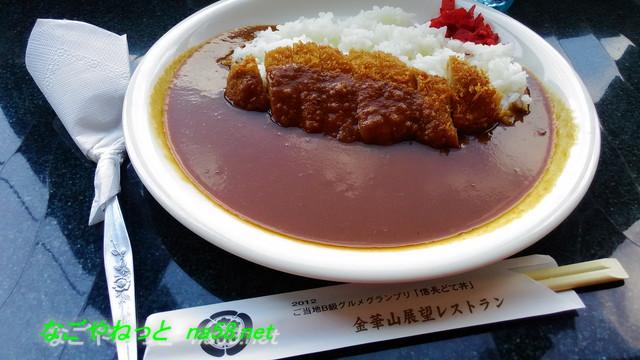 岐阜城金華山の展望レストランでカツカレー