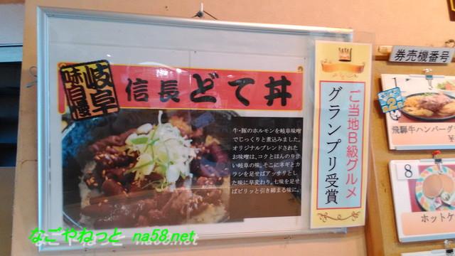 金華山・岐阜城展望レストランでランチ!信長どて丼か飛騨牛ハンバーグか