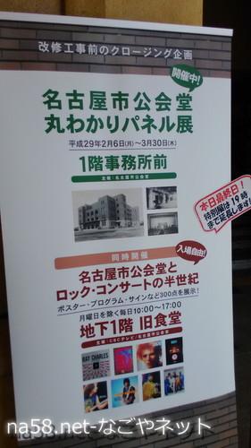 「名古屋市、公会堂とロックコンサートの半世紀」というパネル展