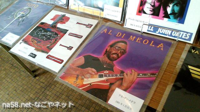 「名古屋市、公会堂とロックコンサートの半世紀」パネル展会場アル・ディ・メオラ