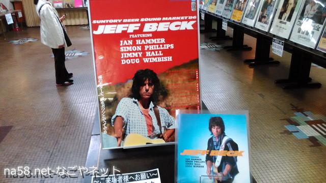 「名古屋市、公会堂とロックコンサートの半世紀」パネル展会場、ジェフ・ベック