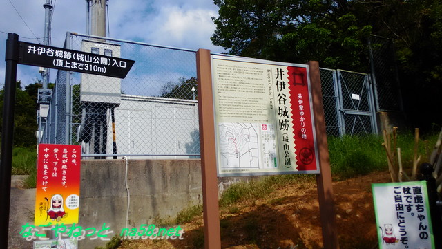浜松市井伊谷城跡登り口にある案内板と杖