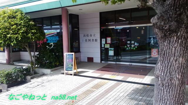 浜松市井伊谷城跡の下にある浜松市の図書館