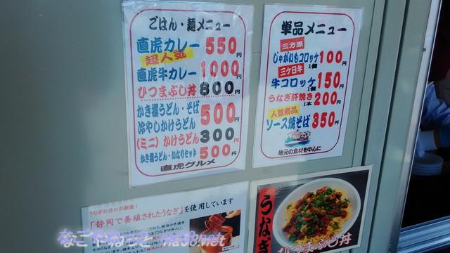 大河ドラマ館「おんな城主直虎」ランチ昼食のメニュー
