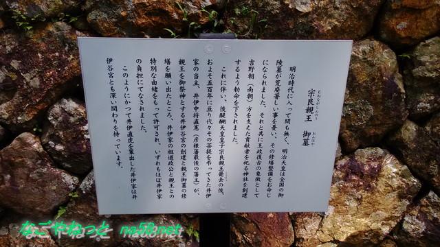 井伊家菩提寺龍潭寺(りょうたんじ)隣の井伊谷宮・宗良親王御墓の解説