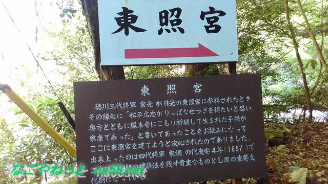 愛知県新城市鳳来山の東照宮の由緒
