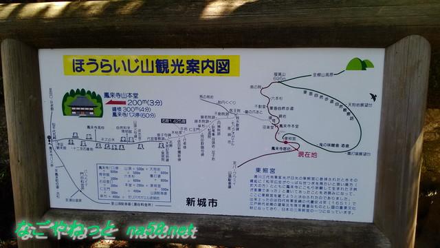 愛知県新城市鳳来寺山の観光案内図