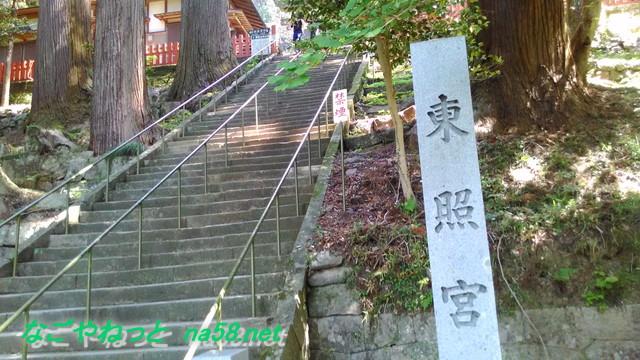 愛知県新城市鳳来山の東照宮石碑と会談