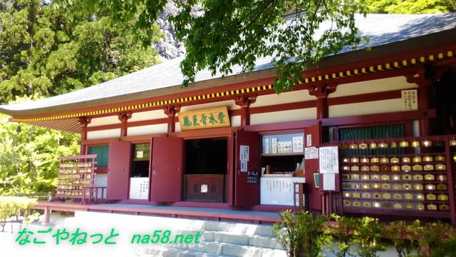 愛知県新城市鳳来山の鳳来寺本堂