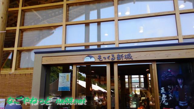 道の駅「もっくる新城」愛知県新城市の外観