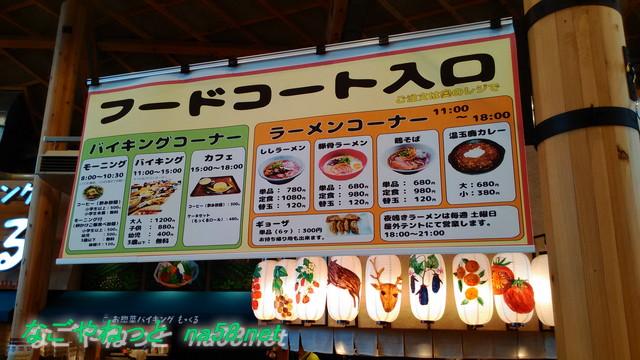 道の駅「もっくる新城」愛知県新城市のフードコート入り口