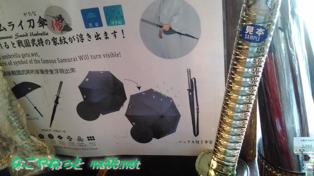 新東名の長篠設楽原PA下りの刀のようなジャンプ傘