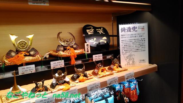 新東名の長篠設楽原PA下りの株との鋳造兜のお土産