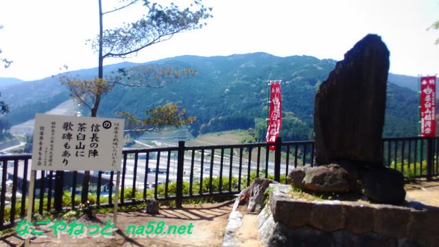 長篠設楽原の合戦で信長本陣跡地からの景色