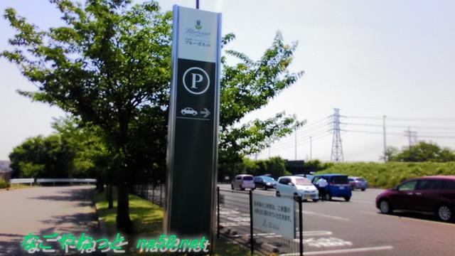ブルーボネット無料駐車場入り口