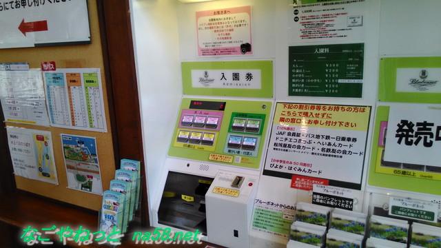 名古屋市港区フラワーガーデン「ブルーボネット」券売機