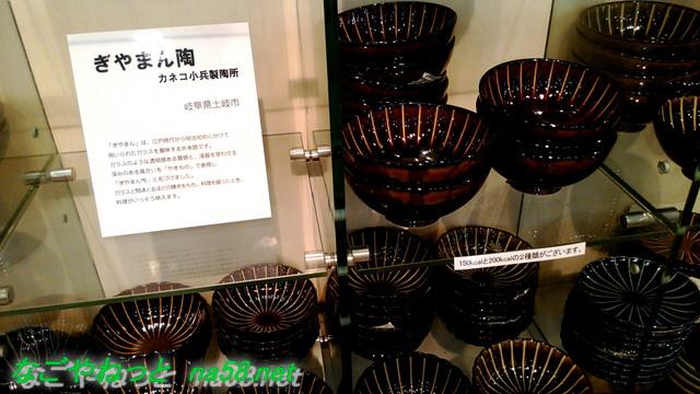 「道の駅志野・織部」の店内展示ぎやまん陶