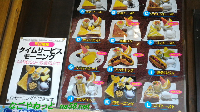 愛知県あま市「コーヒー杏の樹」のモーニングサービスメニュー