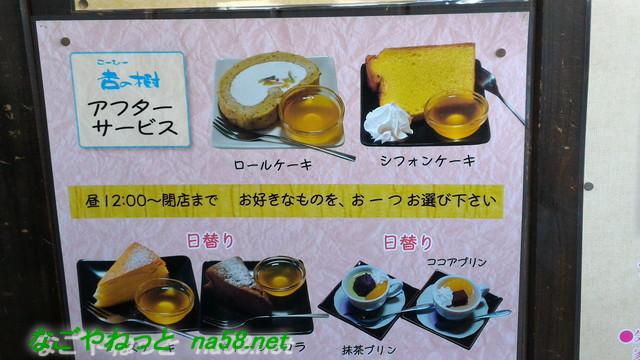 「コーヒー杏の樹」のアフターサービスケーキが選べる