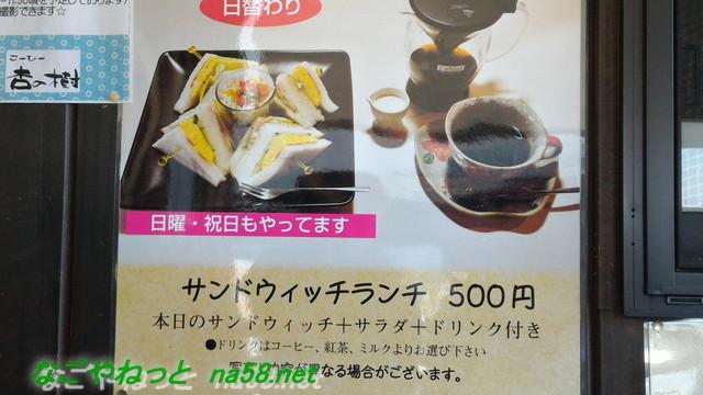 「コーヒー杏の樹」のランチタイムサービスのサンドイッチ