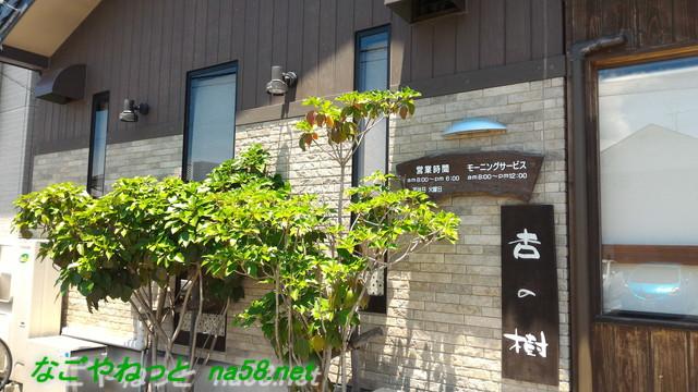 「コーヒー杏の樹」の通り沿いのお店構え