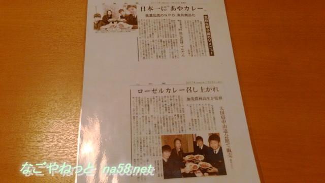 高校生カレー甲子園2016年優勝の「青春ローゼルカレー」の新聞記事