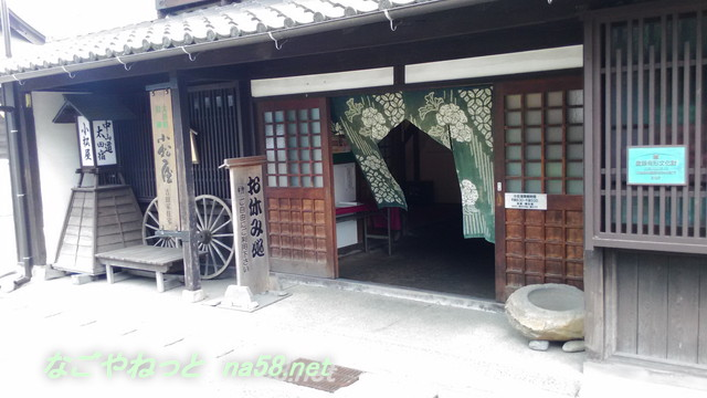 岐阜県美濃加茂市の太田宿の旧小松屋・お休み処入口