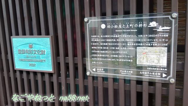 岐阜県美濃加茂市の太田宿の旧小松屋・お休み処登録有形文化財