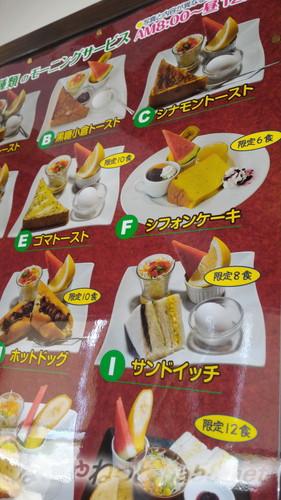 杏の樹・モーニングサービスのメニュー(愛知県あま市)