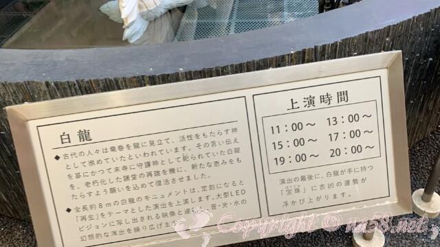 大須 万松寺 白龍のモニュメントの饗宴時間と解説