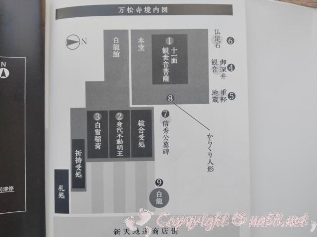 大須万松寺 名古屋中区 境内の案内図