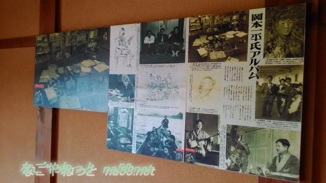 岡本一平の「糸遊庵」にある一平のアルバム