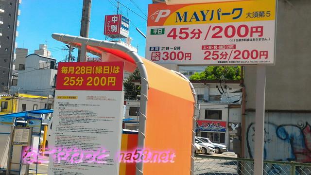 名古屋市中区大須のMAY パーク大須第5